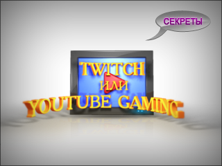 Twitch or Youtube Gaming live stream online channels