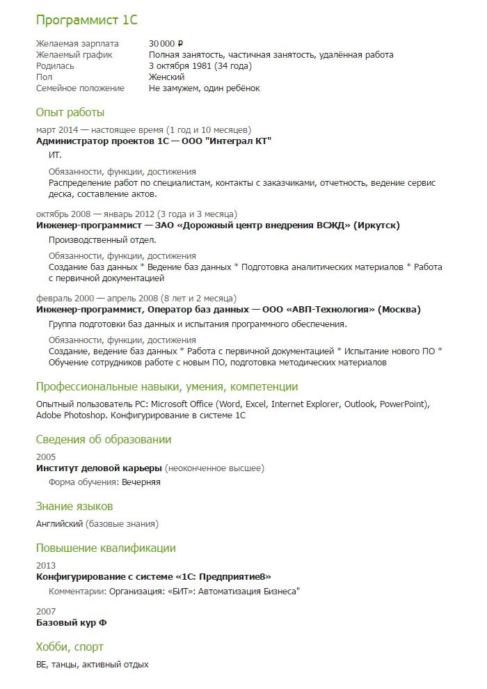 Резюме программиста 1с 8 в виде сервиса компании 1с-битрикс и предназначенного для совместной работы