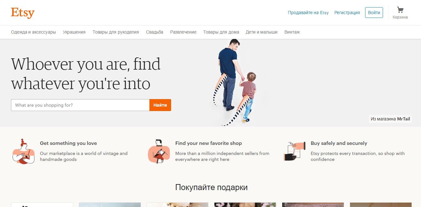 Etsy.com – площадка для продажи хендмейда